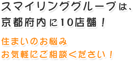 スマイリンググループは、京都府内に10店舗!